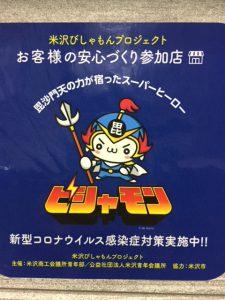 当店は、米沢市びしゃもんプロジェクトお客様の安心づくり参加店です